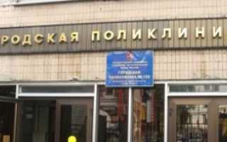 Прикрепление к поликлинике через Госуслуги (Москва и Московсая область)