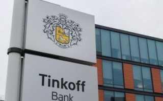 Как подтвердить учетную запись через Тинькофф?