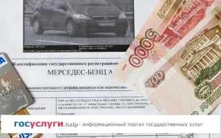 Госуслуги: оплата штрафов ГИБДД
