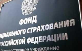ФСС через Госуслуги: справки, отчетность, заявления