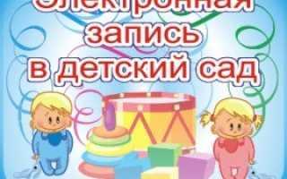 Как встать на очередь в детский сад с помощью Госуслуг