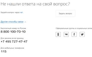 Горячая линия госуслуг — телефон 8 800 бесплатно и круглосуточно
