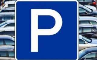 Оформляем через Госуслуги разрешение на парковку в Москве: резидентное, для инвалидов, для многодетных